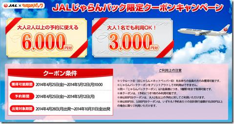 20140502a_tabi