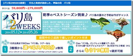 20140514c_tabi