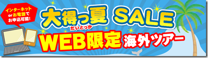 20140519a_tabi