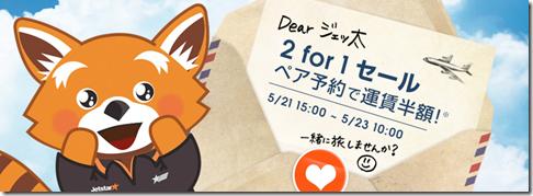 20140521b_tabi