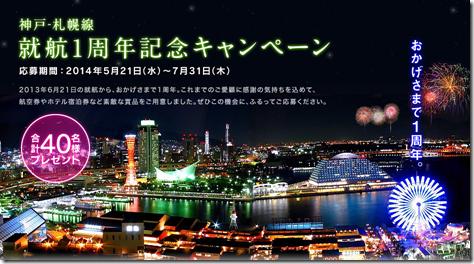 20140522d_tabi