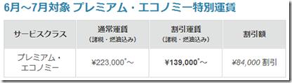 20140523a_tabi