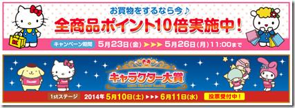 20140525b_tabi