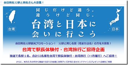 20140526a_tabi