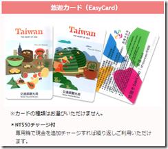 20140526b_tabi