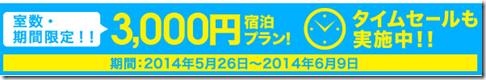 20140526c_tabi