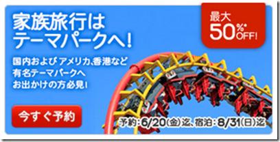 20140529e_tabi