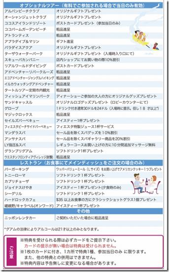 20140530d_tabi