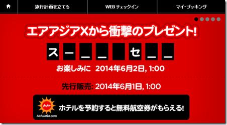 20140531a_tabi