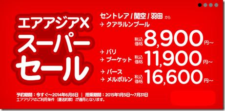 20140602a_tabi
