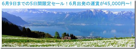 20140606b_tabi