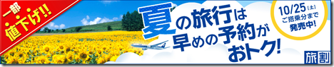 20140612a_tabi