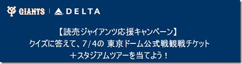 20140613e_tabi