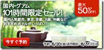 20140617a_tabi
