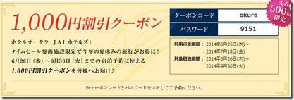 20140626d_tabi