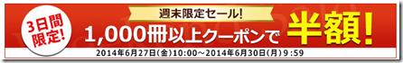 20140627c_tabi