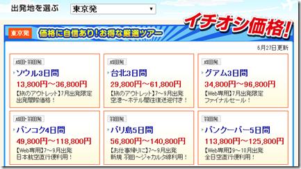 20140630a_tabi