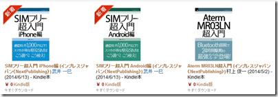 b20140614a_simfree01