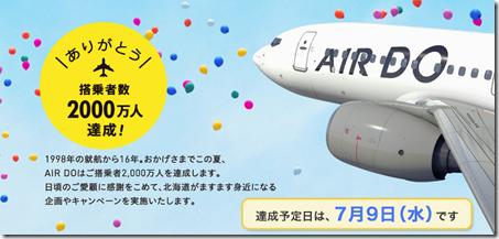 20140701a_tabi