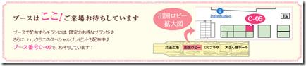 20140701e_tabi