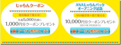 20140708a_tabi