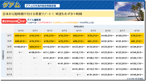 20140709d_tabi