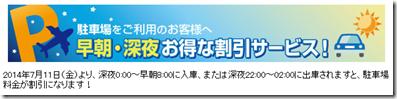 20140714a_tabi