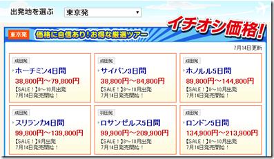 20140715a_tabi