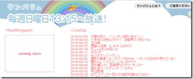 20140715b_tabi