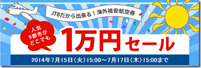20140716a_tabi