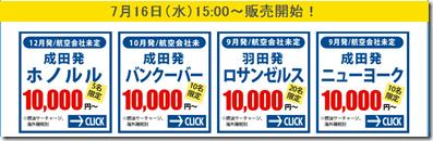 20140716b_tabi