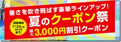 20140716c_tabi