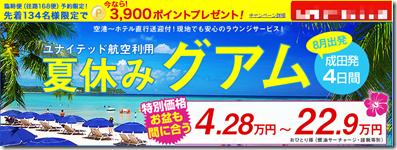 20140716d_tabi