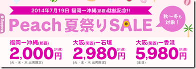 20140718c_tabi