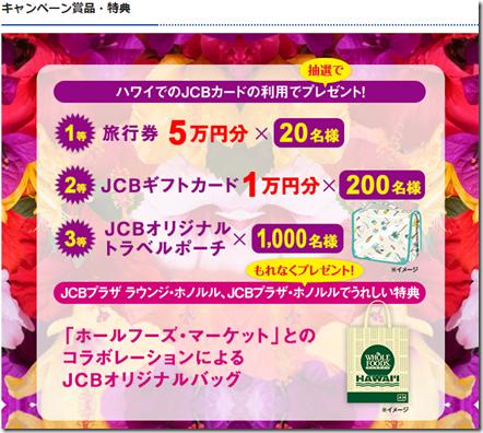 20140718e_tabi