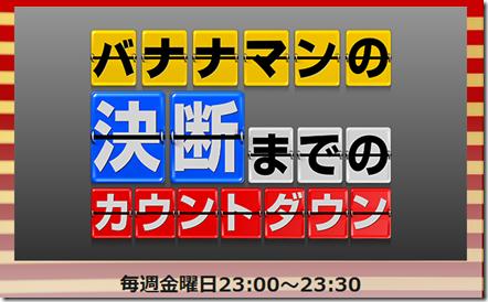 20140729b_tabi