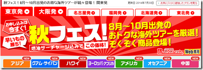 20140731a_tabi