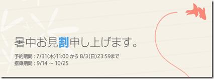 20140731c_tabi