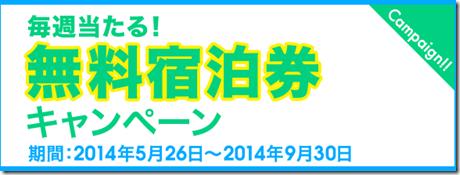 20140804a_tabi