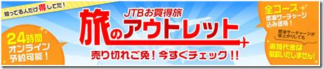 20140807b_tabi