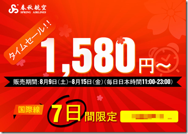 20140808a_tabi