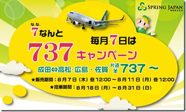 20140808b_tabi