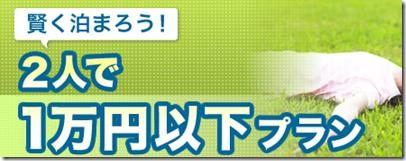 20140808c_tabi