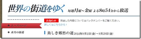 20140812d_tabi