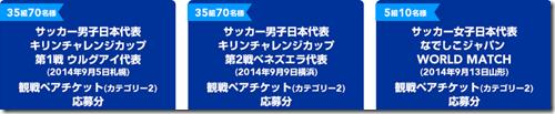 20140818b_tabi