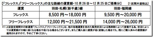 20140819e_tabi