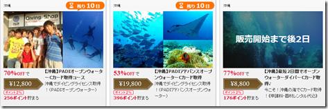 20140820c_tabi