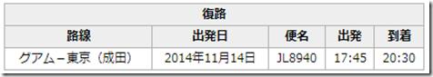 20140821b_tabi