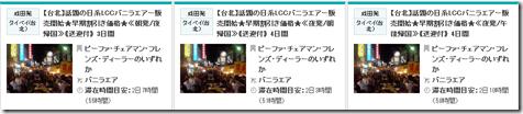 20140821d_tabi