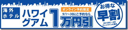 20140831a_tabi